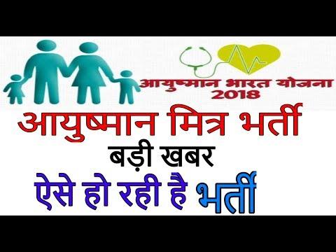 Ayushman Mitra Bharti, आयुष्मान मित्र भर्ती, ऐसे करना है आवेदन, जल्द करे
