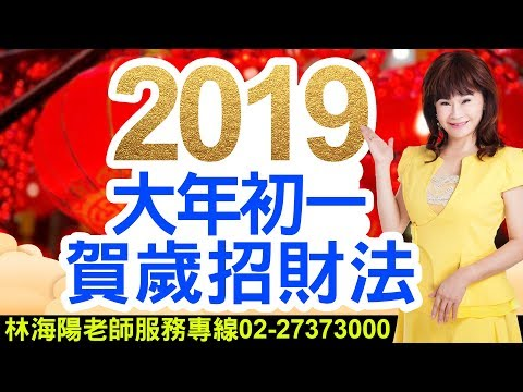林海陽 新年2019大年初一 賀歲招財法(完整版)