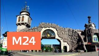 В столичный зоопарк можно будет попасть по социальной карте - Москва 24