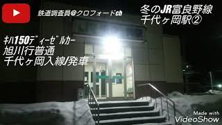 謹賀新年2019 冬のJR富良野線 千代ヶ岡駅② 列車入線/発車