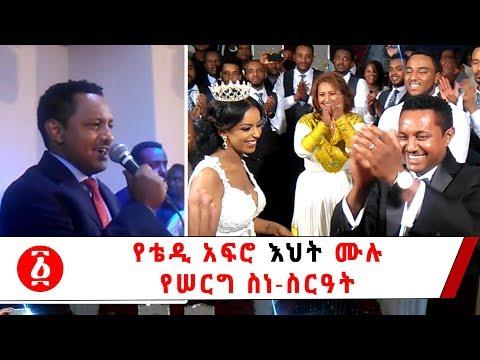 Ethiopia: የቴዲ አፍሮ እህት ሙሉ የሠርግ ስነ ስርዓት  | Teddy Afro's  Sister full Wedding Program