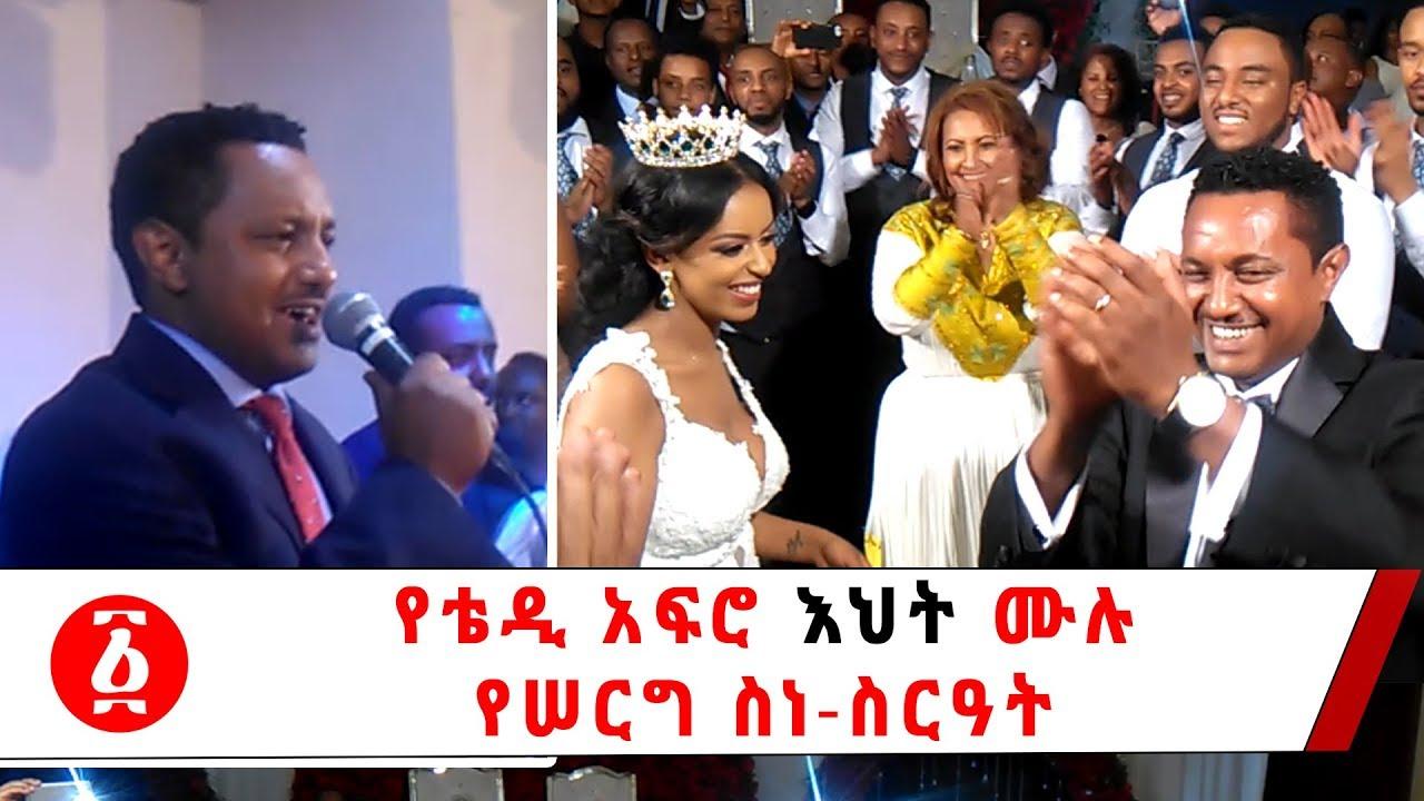 Teddy Afro's  Sister Full Wedding Program - የቴዲ አፍሮ እህት ሙሉ የሠርግ ስነ ስርዓት   Teddy Afro's  Sister Full