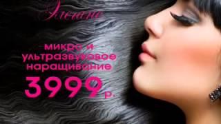 ✔ СКИДКИ на все виды наращивания волос в салоне ЭЛЕГАНС