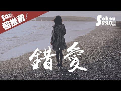 季彥霖 - 錯愛
