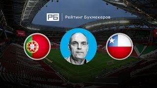 Прогноз Александра Бубнова: Португалия — Чили