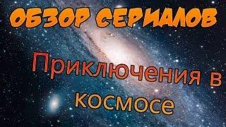 Обзор Сериалов - Приключения в космосе!