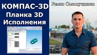 КОМПАС-3D. Урок. Параметрическая модель Планка. Исполнения  | Роман Саляхутдинов