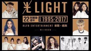 阿爾發22週年光Light演唱會