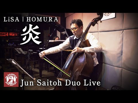 "齋藤順+塩入俊哉「LiSA 炎 / 映画 ""鬼滅の刃"" 主題歌」Mr.Bassman! Jun Saitoh Duo Live -December 2020-"