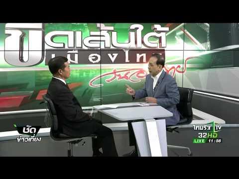 ย้อนหลัง ทิศทาง กกปส. ต่อการเมืองไทย : ขีดเส้นใต้เมืองไทย | 17-08-60  | ชัดข่าวเที่ยง