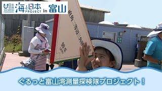 ぐるっと富山湾測量探検隊プロジェクト 日本財団 海と日本PROJECT in 富山県 2018 #20