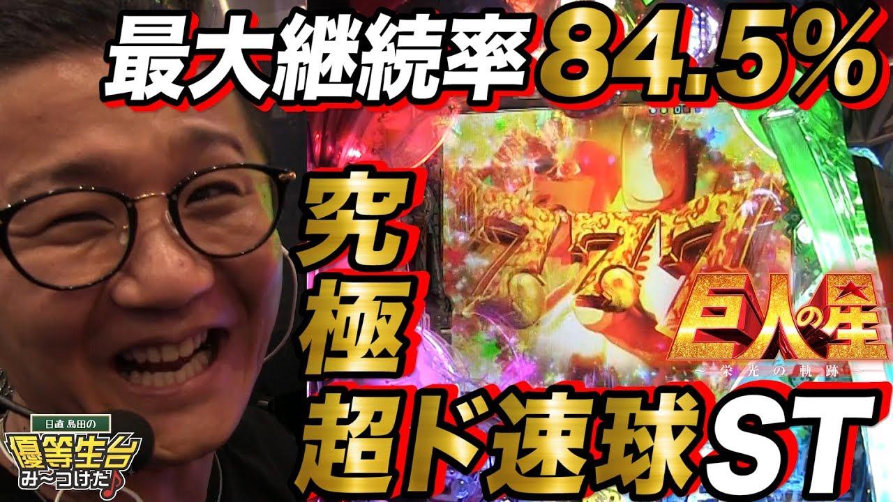 島田 日 動画 直 パチンコ