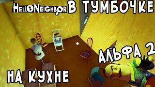 скачать читы для привет сосед альфа 3