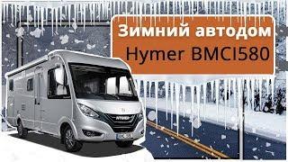 Дом на колесах на базе Mercedes Benz Sprinter. Обзор зимнего автодома Hymer BMCI580