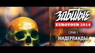 ЗАБИТЫЕ - НИДЕРЛАНДЫ (EUROTOUR - 3 сезон 5 серия)
