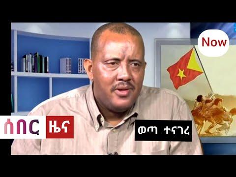 Ethiopia ሰበር ዜና ጌታቸው ረዳ ፊት ለፊት ወጣ ለመጀመሪያ ግዜ ተናገረ ሙሉ ደርሶል