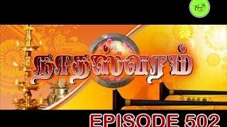 NATHASWARAM|TAMIL SERIAL|EPISODE 502