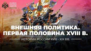 видео Внешняя политика России в 18 веке