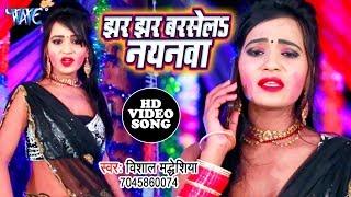 2019 का नया सबसे बड़ा हिट गाना विडियो - Jhar Jhar Barshela Naynwa - Vishal Mahdeshiya