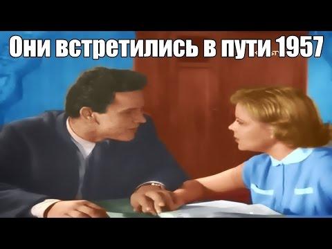 ОНИ ВСТРЕТИЛИСЬ В