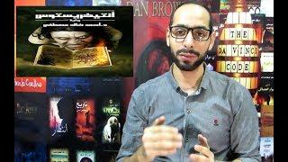 مراجعة رواية أنتيخريستوس - للكاتب أحمد خالد مصطفى   Light Show