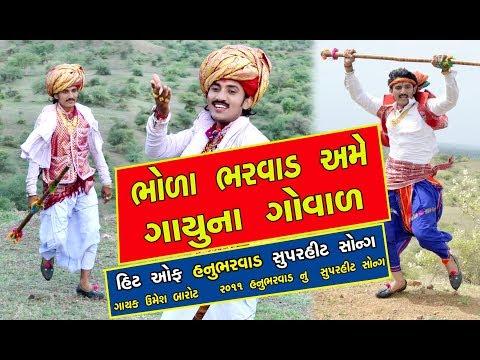 BHOLA BHARVAD AME GAUNA GOVAL || HANU BHARVAD HIT SONG ||  GAYAK UMESH BAROT