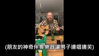 Gambar cover 男子唱歌時朋友在旁伴奏,朋友用的神奇伴奏樂器讓男子笑場 (中文字幕)