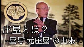 """【庄屋とは?】〜屋号""""元庄屋""""の由来〜"""