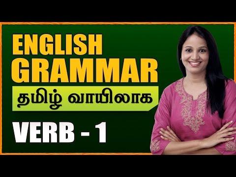 Verbs 01   Learn English Grammar Through Tamil   Spoken English Through Tamil