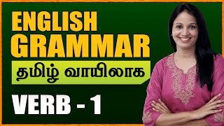 verbs 01   learn english grammar through tamil   spoken english through tamil