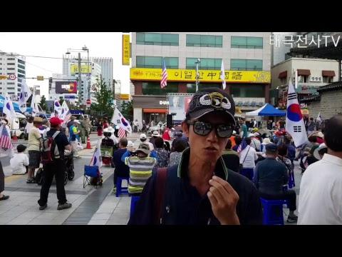 광화문 행진 문재인 퇴진 범국민대회 국가해체세력 규탄 대한문 광장 앞