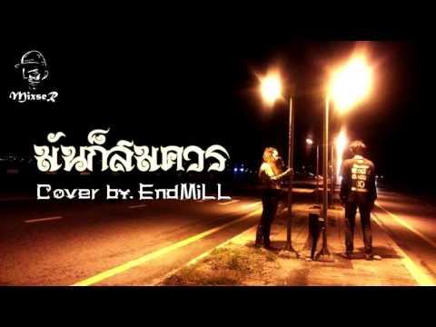 มันก็สมควร - Rapper Tery Feat.Dj Micky [ cover by EndMill ]