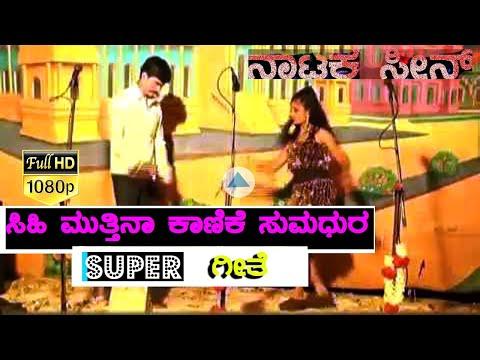 ಸಿಹಿ ಮುತ್ತಿನಾ ಕಾಣಿಕೆ ಸೂಪರ್ ಗೀತೆ HD Kannada Nataka Song | Avi - 19 |
