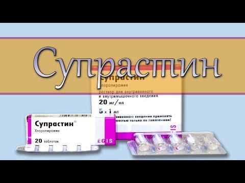 Супрастин,  инструкция, описание, применение, побочные эффекты.