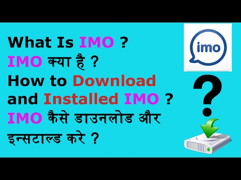 What is IMO and How to Download and Installed IMO IMO kya hai aur kaise downoad kare