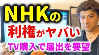 NHKの利権がヤバすぎる理由とは?本当の狙いはネット受信料