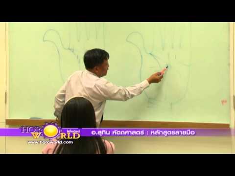 Palm reading-Thai