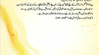 Purpose of Promised Messiah's Coming (Urdu)