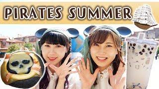 夏の限定メニュー&スーベニアを食レポ!【パイレーツサマー2019 in ディズニーシー】