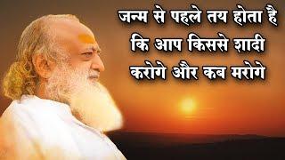 जन्म से पहले तय होता है कि आप किससे शादी करोगे और कब मरोगे | Sant Shri Asaram Bapu Ji Satsang
