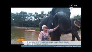 В память о путешественнице бабе Лене сняли документальный фильм