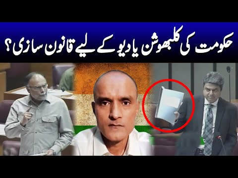 Ahsan Iqbal VS Farogh Naseem Debate in National Assembly   Hukumat Ki Kulbhushan Ke Liye Qanon Sazi?