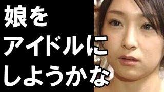 加護亜依さんが最近テレビに出ないワケとは? 【チャンネル登録】はコチ...