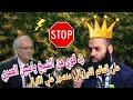 رد قوي من الشيخ ياسين العمري على العالم الفيزيائي منصور علي الكيالي