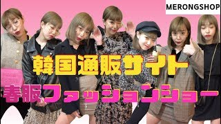 韓国通販サイトで春服ファッションショー開催します
