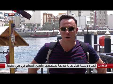 العبرة.. رحلة بقارب دبي التاريخي  - نشر قبل 5 ساعة