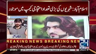 نقیب اللہ کے قتل کے خلاف اسلام آباد میں احتجاج جاری