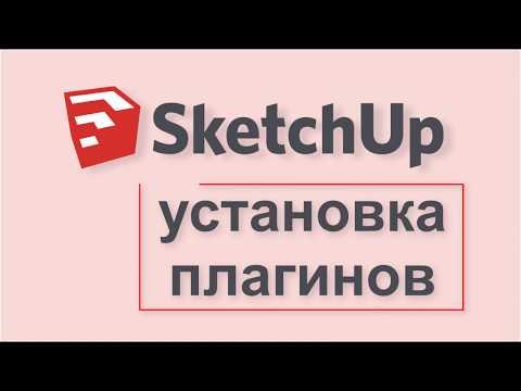 Установка плагинов в  SketchUp