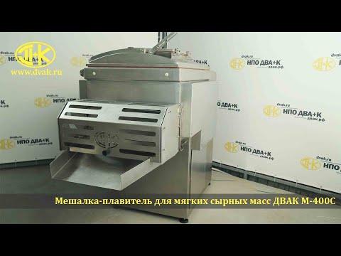 Плавитель-мешалка для мягких сыров ДВАК М-400С с лотком для выгрузки и встроенными снизу дежи форсунками впрыска пара