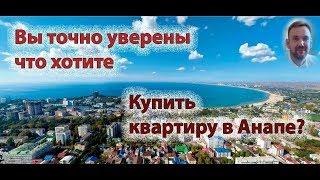 Уверены в том что хотите купить квартиру в Анапе?